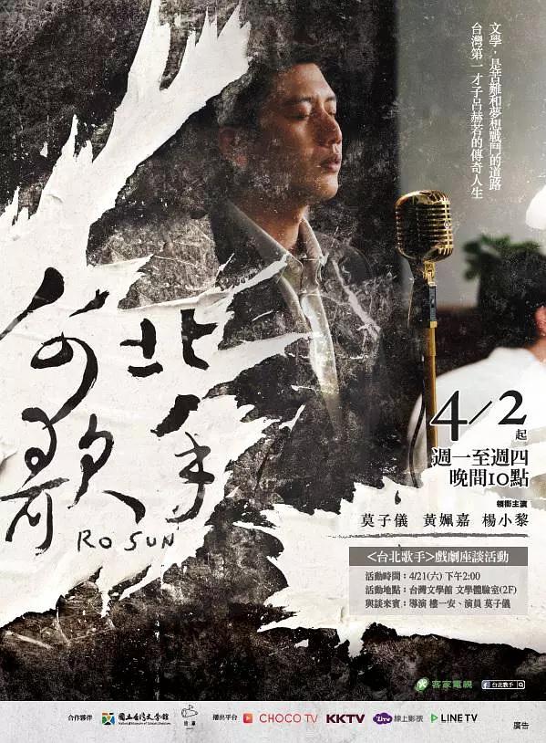 台北歌手(6/14) 2018.HD720P 迅雷下载