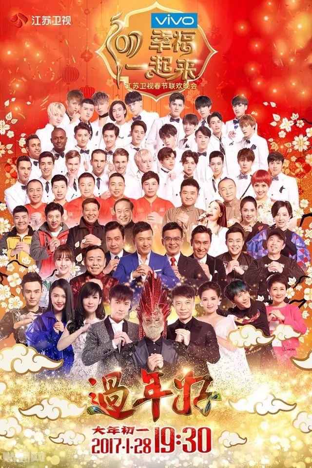 幸福一起来2017江苏卫视春节联欢晚会