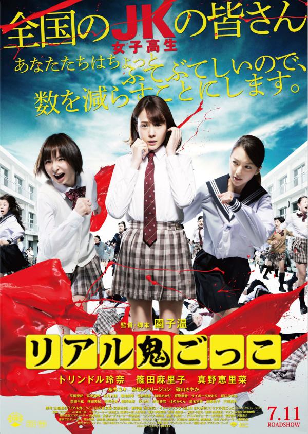 真实魔鬼游戏 2015日本惊悚片 BD720P中字