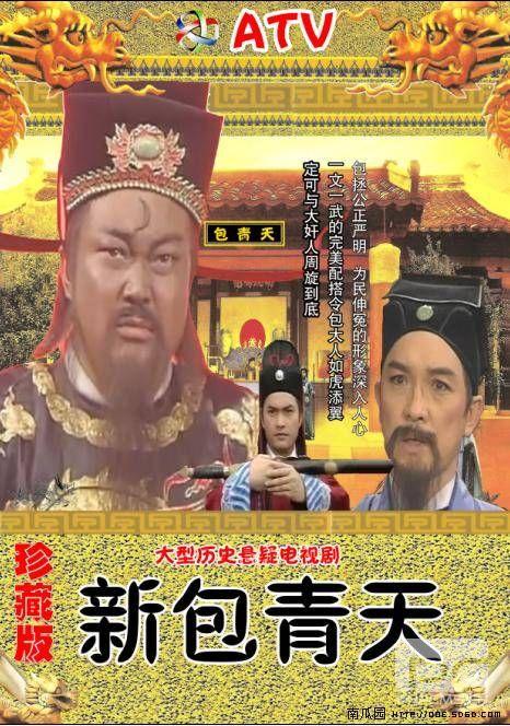 包青天(吕良伟版)全160集 1995. HD720P 粤语中字迅雷下载