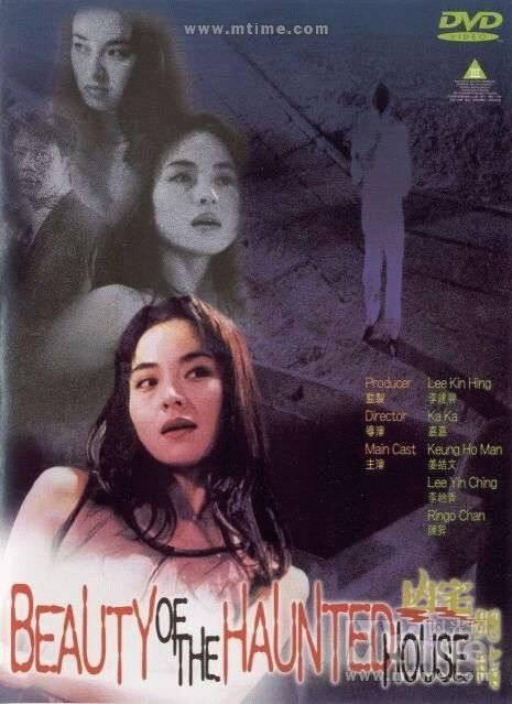 凶宅胭脂 1998国产剧情片 中文字幕