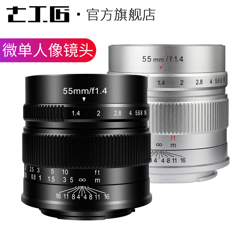 Seven craftsmen 55mm f1 4 large aperture micro single fixed focus portrait lens for e mouth Fujifilm Canon Panasonic L mouth