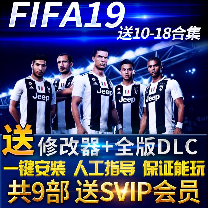 FIFA19送18+17+16+15+14+13+12+11+10全DLC送修改器pc单机游戏