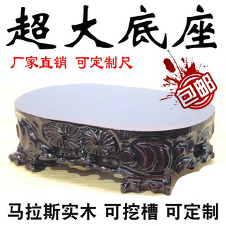 Solid wood base long stone base root root carving can do a tank base Qiki wood base national shipping