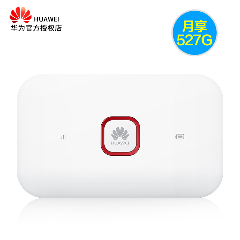 (Send traffic card)Huawei 4g wireless router e5572 portable mobile wifi  Unicom telecom car MiFi notebook hotspot internet treasure e5573 card does  not