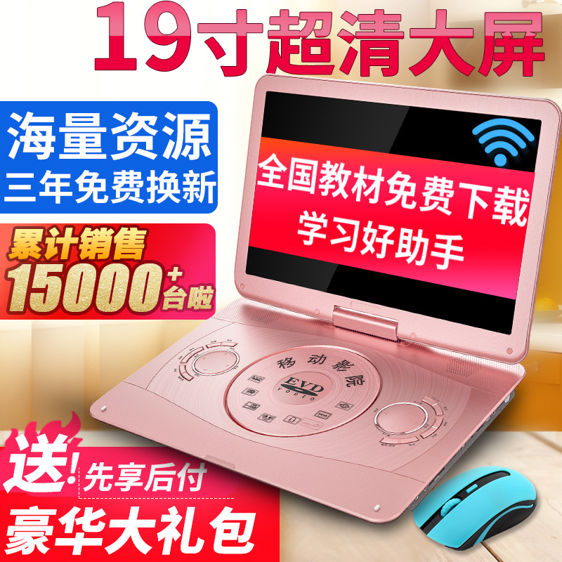 Jinzheng mobile dvd player portable home HD vcd small TV mini children evd player CD CD with wifi network DVD player