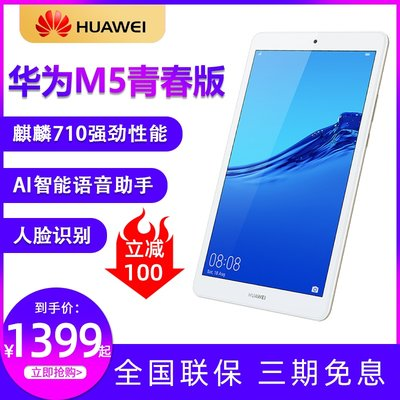 Huawei Tablet M5 Youth Edition 8 inch 2019 new PAD two-in-one Android mobile game ultra-thin student full network call 10 genuine ipad mini M6