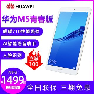 Huawei Tablet PC M5 Youth Edition 8-inch new pad two-in-one Android mobile game ultra-thin student network call 10 genuine ipad mini M6