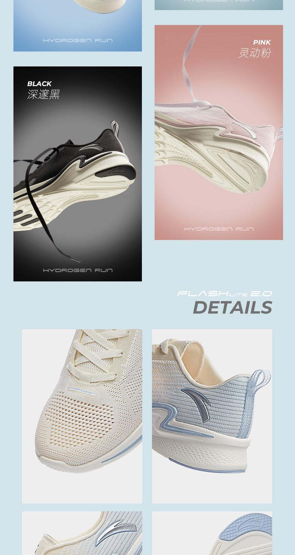 安踏 男女款 2.0氢跑 超轻量跑步鞋 图10