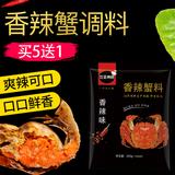 百变神厨 香辣蟹十三香麻辣小龙虾调料包 券后5.8元包邮