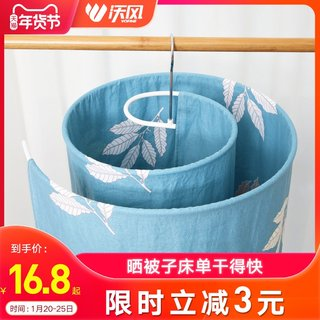 Wofeng spiral drying rack balcony round rotating cooling bed sheet quilt cover storage household drying quilt cover artifact