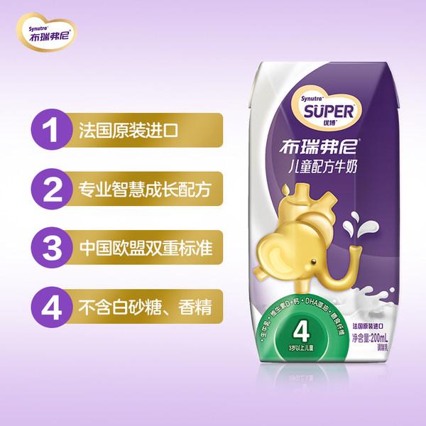 法国进口 Briffney 布瑞弗尼 含DHA 儿童配方牛奶 4段 200ml*12盒 天猫优惠券折后¥29.6包邮(¥59.6-30)京东¥42.88