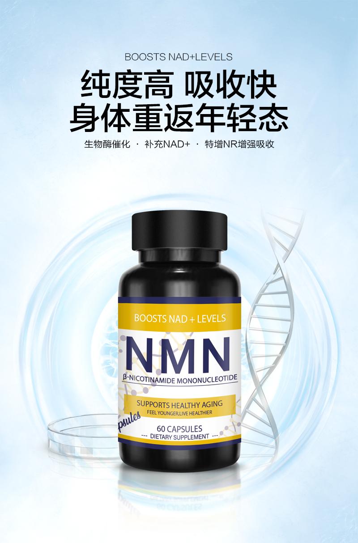 美国 FOLOTTO 斐尔特 NMN β-烟酰胺单核苷酸 NAD+胶囊 60粒 天猫优惠券折后¥99包邮(¥1099-1000)