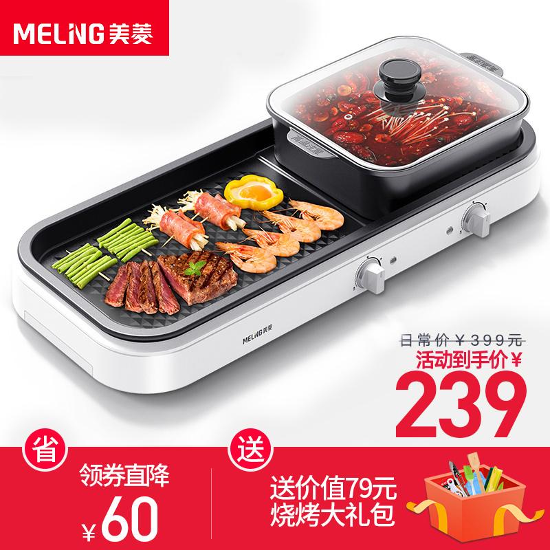 美菱烤韩式烤盘一体涮烤家用锅无烟电烧烤炉肉机不粘电烤肉火锅锅