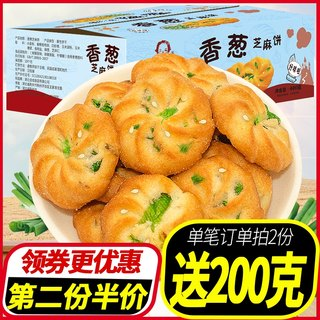 Scallion cookies savoury breakfast children's biscuits gift box nostalgic snacks to satisfy your hunger net celebrity explosions onion oil FCL