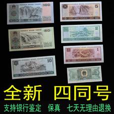 Китайский юань третьего выпуска Четвертый набор