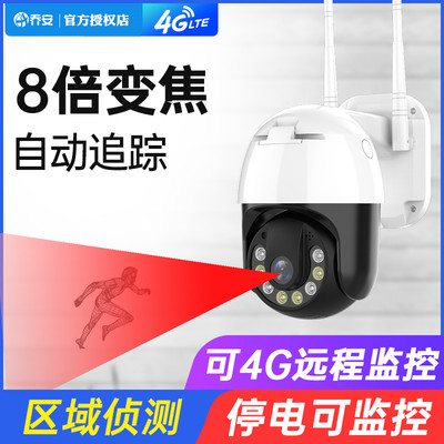 Qiao'an 360-degree panoramic camera mobile phone remote outdoor without network without wifi solar 4G monitoring