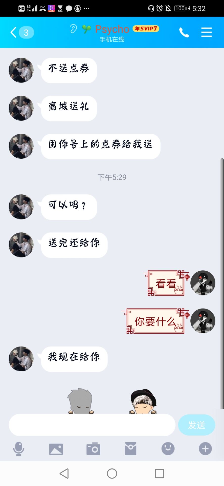 曝光吃鸡代抽玛莎拉蒂骗子QQ2019496990欺骗金额4300