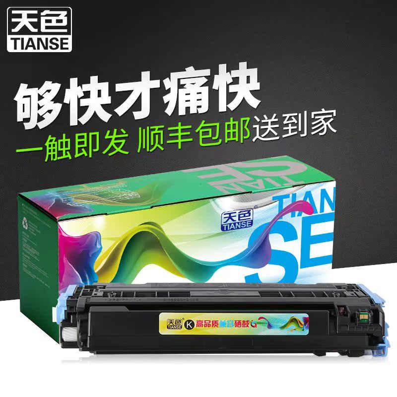 适用于天色适用HP1600硒鼓惠普HPColorLaserJet2600n2605DN