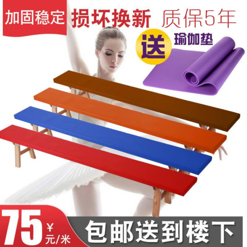 Танцевальная стул упражнения скамейка гимнастика скамейка танец нога стул потребление ноги стул баланс скамейка профессиональное сплошное дерево длинные панель Стул 2 метра