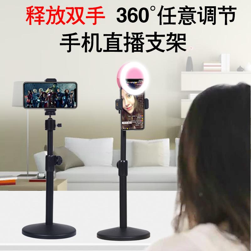 手机直播支架多功能快手主播通用桌面手机架子支撑架视频录像