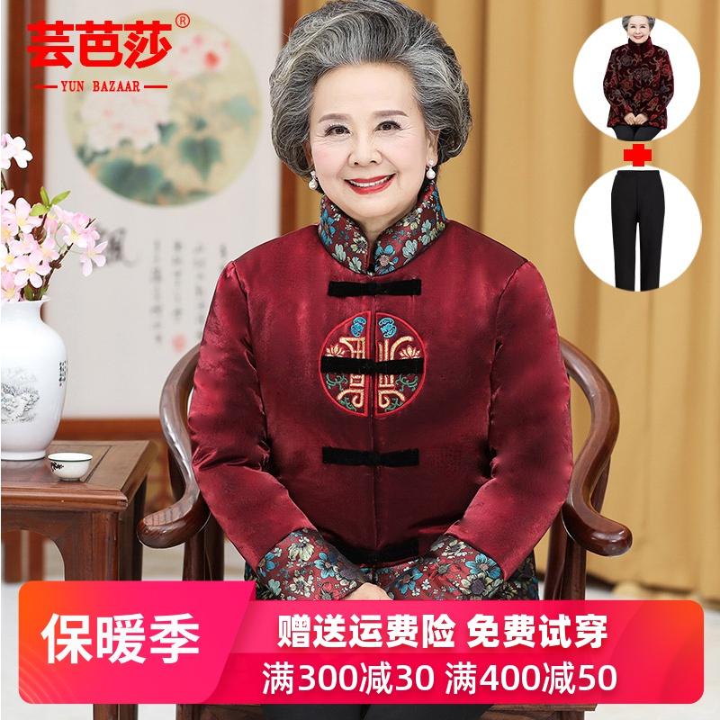 老人装唐装70岁衣服冬季奶奶老年人棉袄女老妈冬装过年棉衣中老年