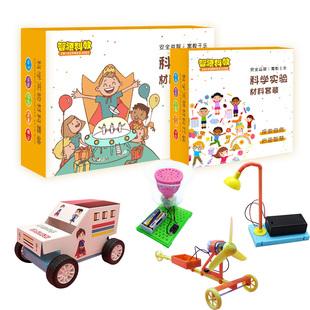幼儿园手工材料科学小制作儿童礼物