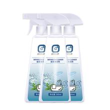 【三瓶装】固白净浴室玻璃水垢清洁剂