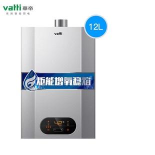 【华帝】热水器恒温天然气强排式官方变升