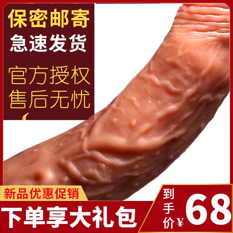 女用假阳具仿真假阴茎超软震动棒自慰棒性用品情趣用具男人的阴茎