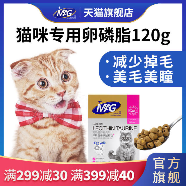 MAG cat special lecithin granules Taurine 120g skin care beauty hair eyes and eye care dietary supplements