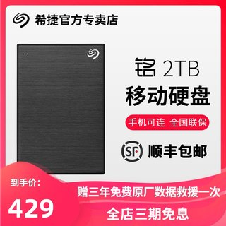 Seagate Seagate mobile hard drive 2t high-speed usb3.0 2t mobile hard drive Apple mobile drive external mobile phone PS4 game non-solid external mac Ming 2T hard drive large capacity hard drive 2t