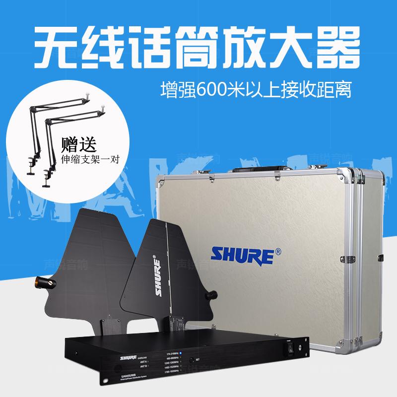 SHURE / Shure без Линейный микрофонный усилитель антенны с усилителем. Профессиональный микрофонный усилитель сигнала
