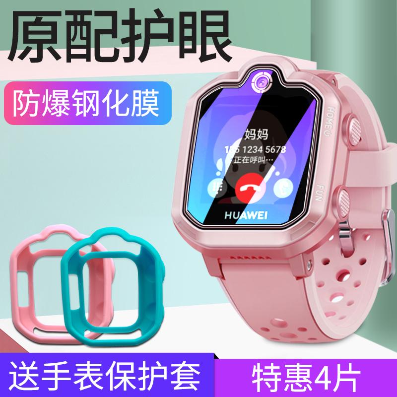 适用于蓝光玻璃手表手表3pro电话3X钢化膜3儿童膜防华为护眼贴膜v玻璃壳电话儿童3S保护套荣耀小K2手表套3壳
