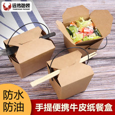 Far-reaching portable kraft paper box pasta fried rice takeout box disposable handkerchief packing box 100