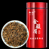 Black tea Jinjunmei tea bulk canned super-flavor small package stomach tea honey flavor Jinjunmei 250g