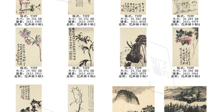 石涛国画高清图片电子版精册页小品教学临摹装饰画芯设计喷绘素材插图(30)