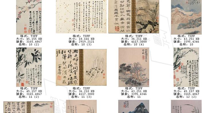 石涛国画高清图片电子版精册页小品教学临摹装饰画芯设计喷绘素材插图(27)