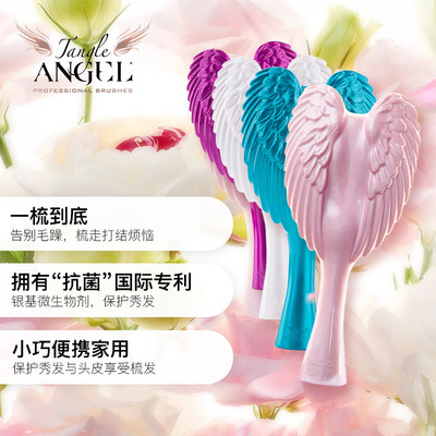 ¥73 Tangle ANGEL 天使按摩美发梳 多色