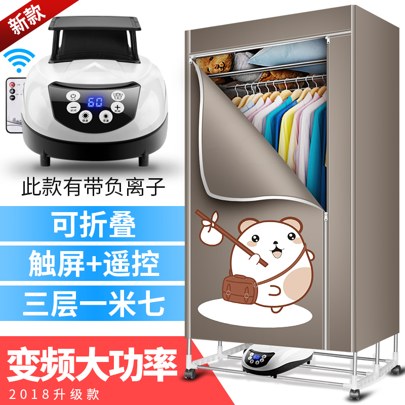 Dryer Large capacity dryer household quick-drying baby baby drying wardrobe small rainy season how to dry clothes