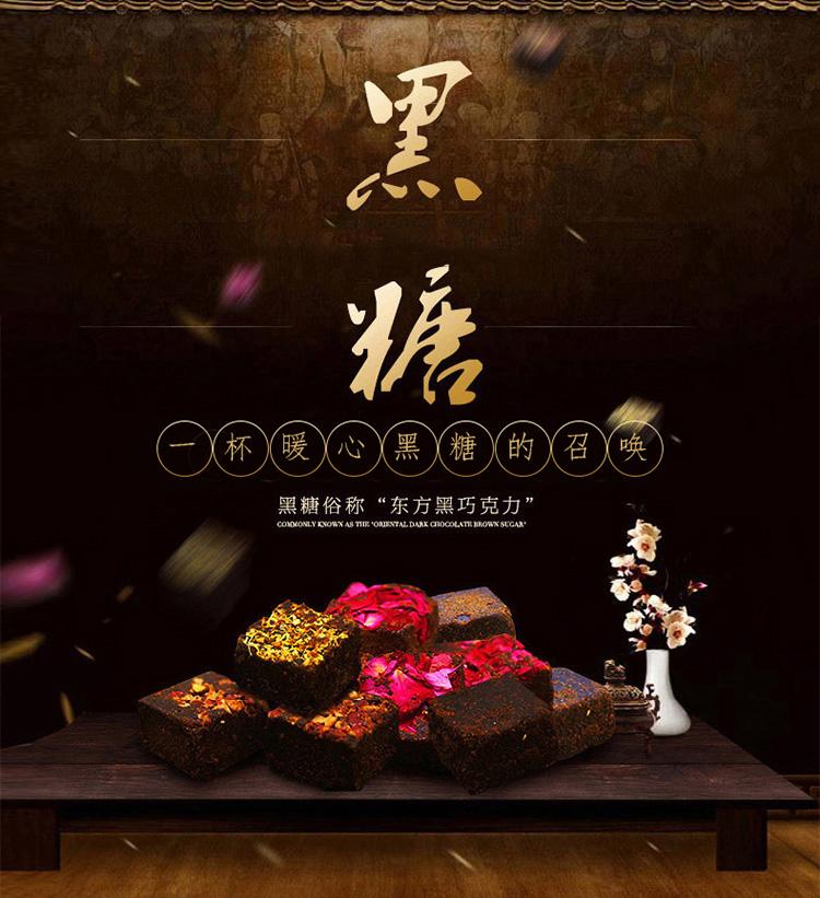 七彩之谜 云南古法黑糖 400g*3盒 多重优惠折后¥15.9包邮(拍3件)