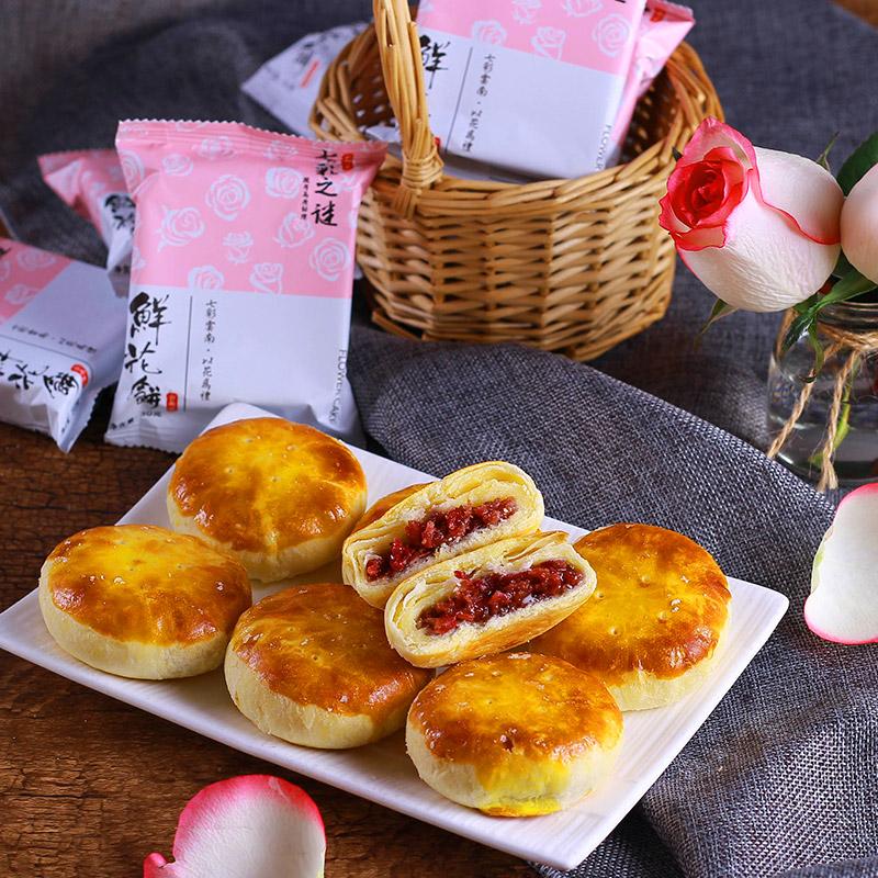 云南特产 七彩之谜 玫瑰鲜花饼 30gx10枚x2件 19.9元包邮