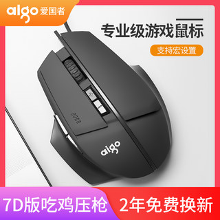 Patriot wired gaming mouse gaming machine recommended USB desktop notebook CF Jedi survive chicken macro sets the cafe Internet cafe cool 8-slip wheel mouse button luminous