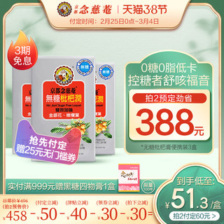 Kyoto Ming Cixi-free sugar-free larva paste portable equipment Cixi non-Chuan Bei Qi pepper 3 box