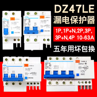 DZ47LE-63 home leakage protection switch open air conditioning small air leakage protection circuit breaker 32/40 / 50A