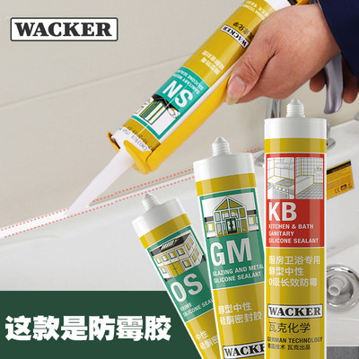 Germany Wacker glass glue waterproof and mildewproof kitchen and bathroom transparent silicone wall joint sealant super glue outdoor weatherproof glue