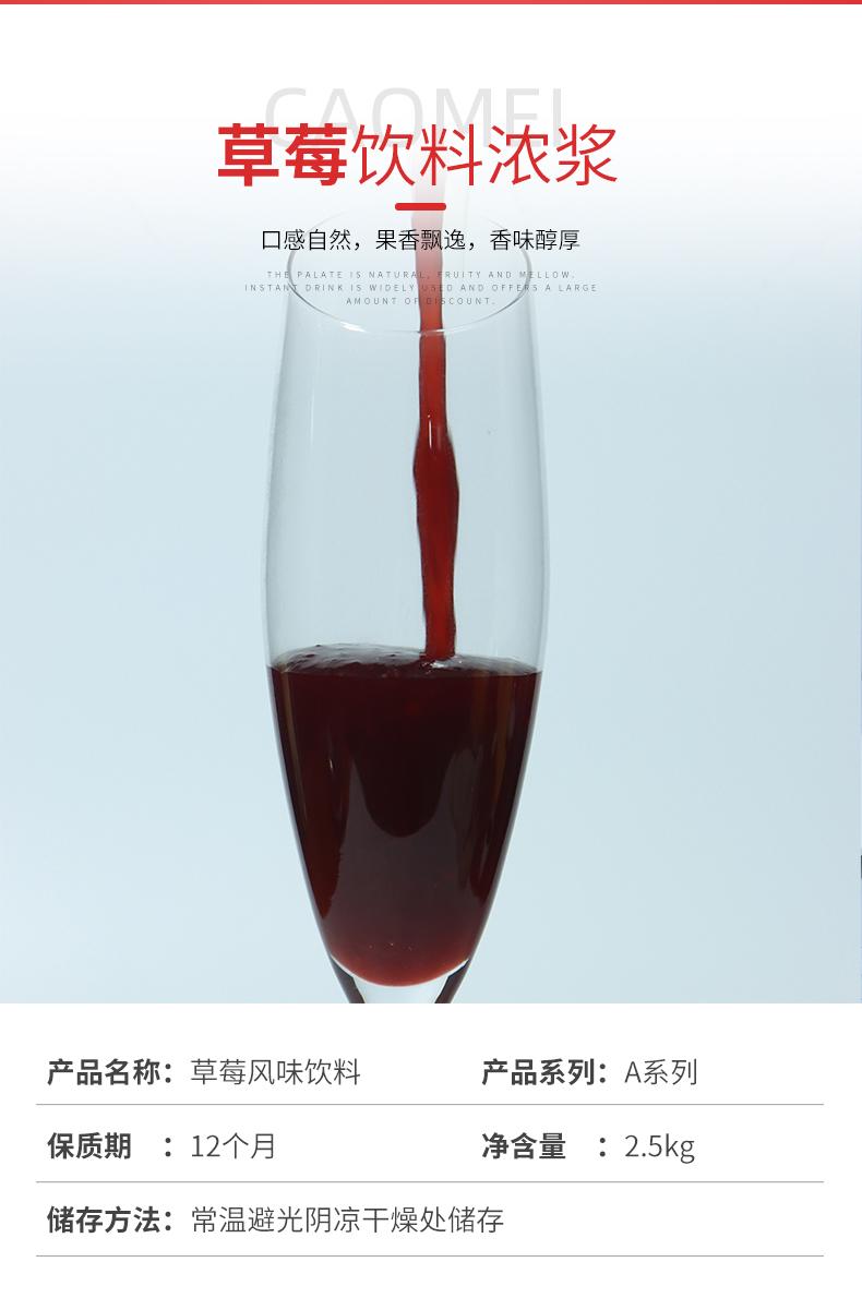 太湖美林系草莓汁风味果汁浓浆奶茶专用系果味草莓汁浓浆详细照片