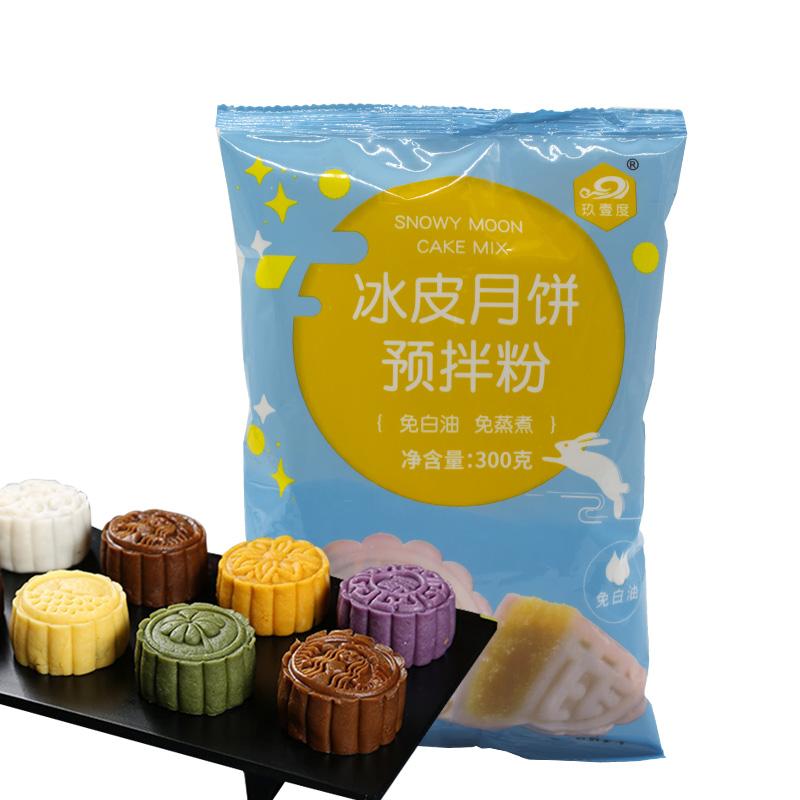 珠江低糖广式月饼馅料500g红豆沙馅白莲蓉五仁家用冰皮月饼馅材料