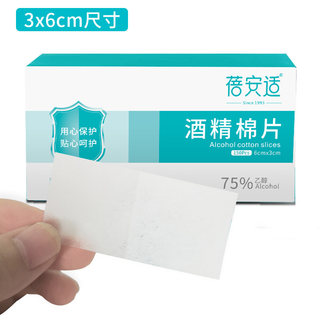 Disposable alcohol cotton tablets, mobile phone tableware, cotton tablets, convenient sterilization, 75 degrees disinfection and sterilization supplies, large alcohol tablets