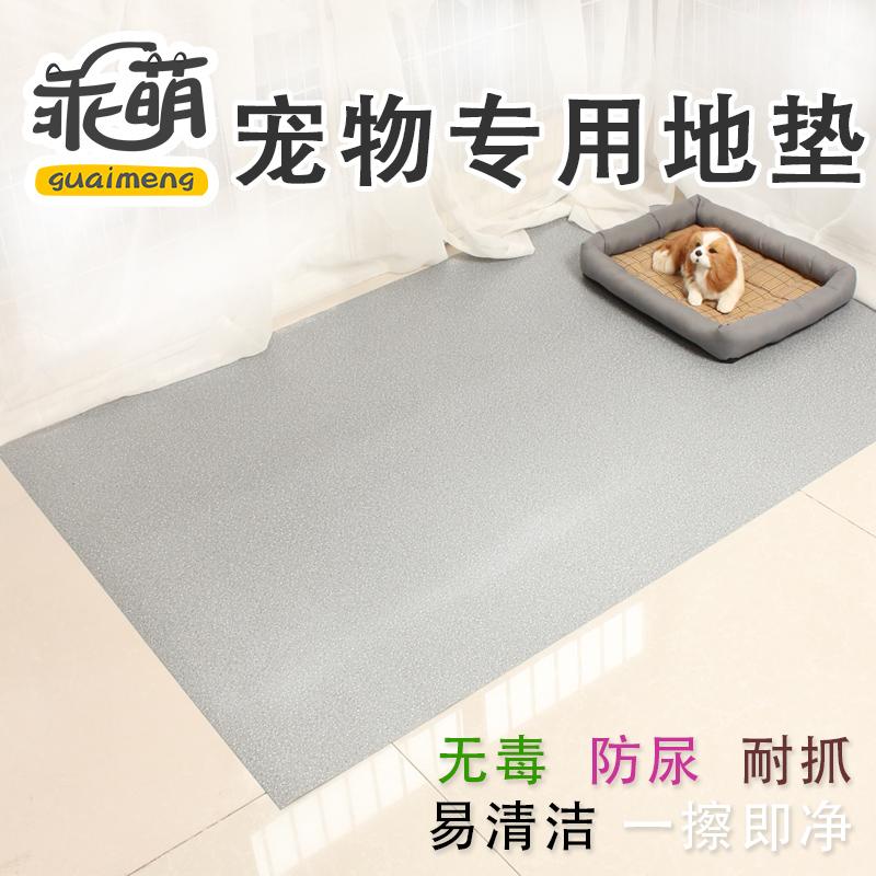 狗狗垫子耐咬防水防尿四季易清洗猫砂垫狗窝笼子垫板睡垫宠物地垫